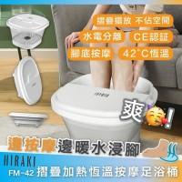 12底: Hiraki FM-42 摺疊加熱恆溫按摩足浴桶