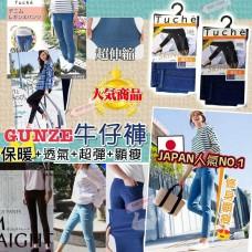 12底: Gunze 冬日限定加絨褲 (藍色)