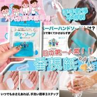 12中: 日本便攜式50入紙香皂 (1套10盒)
