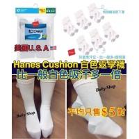 1中: Hanes 白色返學襪 (1套11對)
