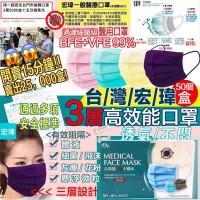 現貨: 台灣宏瑋1盒50個3層不織布口罩 (顏色隨機-每人只限買二盒)