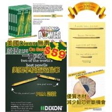 1中: Dixon Ticonderoga 鉛筆 (1盒96支)