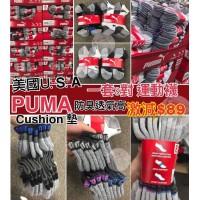 1中: Puma 1套8對運動軟墊襪 (顏色隨機)