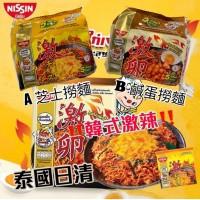 11底: Nissin 日清泰國版激辣撈麵