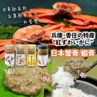 1中: 日本丸友食品兵庫縣