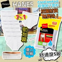 1底: Hanes 全白色男裝內褲 (8條裝)