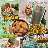 1中: Honolulu Cookie 16oz 牛油曲奇餅