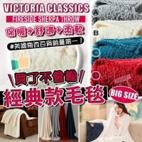 1中: Victoria Classics 羊咩被 (顏色隨機)
