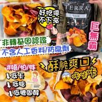 1中: TERRA 18oz 海鹽芋頭番薯薯片
