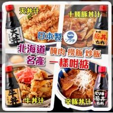 2中: 北海道十勝豚丼