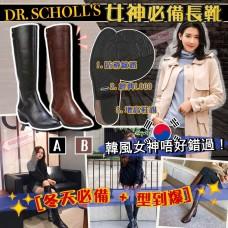 2中: Dr. Scholls 女神長靴 (啡色)
