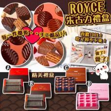 2月初: ROYCE 朱古力禮盒