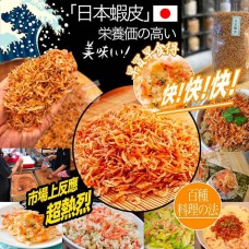 1中: 日本蝦皮乾 (300克裝)