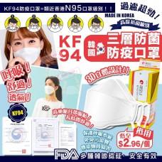 1底: 韓國KF94口罩 (30個裝)