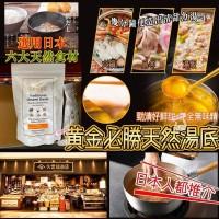 2底: 日本久世福必萬能高湯包 (30小袋)