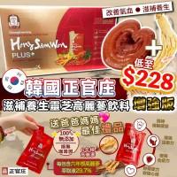 2底: 韓國正官庄靈芝高麗蔘精 (30包裝)