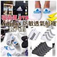 2底: Adidas 6對裝運動襪 (款式隨機)