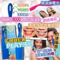 2底: FOREO ISSA 矽膠電動牙刷 (藍色)