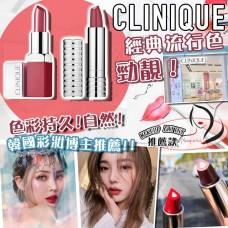 2底: CLINIQUE 耀彩柔潤唇膏 (款式隨機)