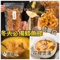 1中: 金鱈魚膠 (150G裝)
