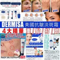 2底: Dermisa Skin Fade 50g 抗皺淡斑霜