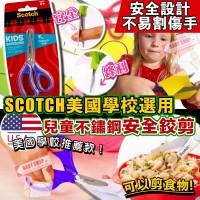 2底: 3M Scotch 兒童不鏽鋼安全鉸剪 (2把裝)