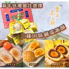 1底: 皇上不上朝港澳限定蛋黃酥 (6個裝)