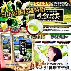 1底: 金銀花綠茶粉 (80杯份量)