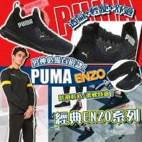 2底: Puma ENZO 男裝波鞋 (黑色)
