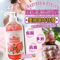 2底: Crabtree & Evelyn 500ml 玫瑰水沐浴露