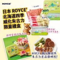 2月初: ROYCE 北海道四季威化朱古力禮盒