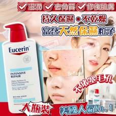 2底: Eucerin 滋潤保濕修護潤膚乳
