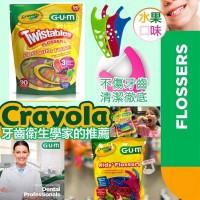 2底: Crayola 小朋友專用牙線 (90支裝)