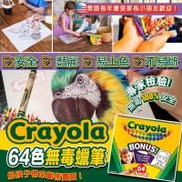 2底: Crayola Crayons 64色蠟筆