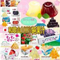 1底: 日本和歌山純果汁味果凍 (4盒裝-味道隨機)