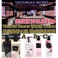 2底: Victorias Secret 250ml 香體護膚乳