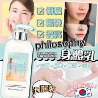 3中: Philosophy 480ml 修護身體乳霜