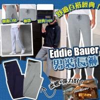 3中: Eddie Bauer 2條裝男裝長褲 (藍色+灰色)