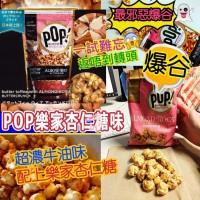 3中: POP ROCA 198g 樂家杏仁糖爆谷