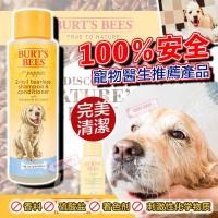 4中: Burts Bees 2IN1 狗狗專用沖涼液