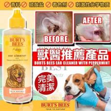4中: Burts Bees 120ml 狗狗專用薄荷洗耳液