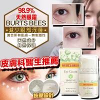 4底: Burts Bees Sensitive 14.1g 保濕眼霜