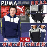 4底: Puma Mirrored Sweatshirt 男裝有帽衛衣 (藍色)