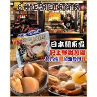 3月初: 日本關東煮 (430g/包裝)