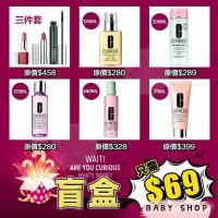 現貨: CLINIQUE 彩妝 / 保養品盲盒 (商品隨機配貨)