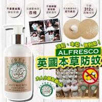 3月初: Alfresco 200ml 草本防蚊保濕乳 (泵裝)