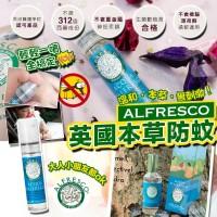 3月初: Alfresco 草本防蚊蟲香水噴霧