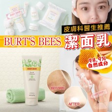 4底: Burts Bees Sensitive 170g 保濕潔面乳