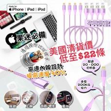 5中: HAOKANDE Apple 專用充電線套裝 (4條裝)