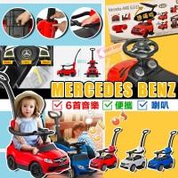 3中: Mercedes-Benz 3IN1 兒童車